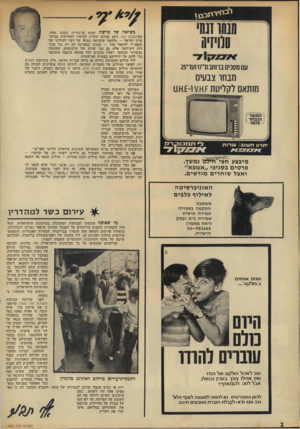 העולם הזה - גליון 1823 - 9 באוגוסט 1972 - עמוד 2 | מיבצע חצי רוי מונ מ שן. פר טים בסניפי ״ א מפ א״ ואצל סו ח רי ם מור שים. ה אוני ב ר סי ט ה לאילוף כלבים מ שמעת התקפהבפ קו ד ה שמירה אי שית שמירת בי תועסק (ראה