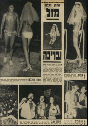 העולם הזה - גליון 1823 - 9 באוגוסט 1972 - עמוד 20 | הבלה לפני הזינוק למים. כלומר, למי-הבריכה. מ| שמאל: אחרי הזינוק. החתונה הרטובה נמטבה עד לטעות הקטנות טל הלילה. חמים מעניקה ל־ 1!1 11 לי |*| חתן דיילת ״אל \11 7