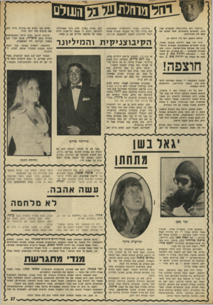 העולם הזה - גליון 1823 - 9 באוגוסט 1972 - עמוד 27 | גירושיו הם, בדרך־כלל, לפעמים עצובים, לפעמים משמחים. אבל במעט אף פעם לא מצחיקים. אולם הפעם, הם היו דווקא כן. היה היו שתי ידידות טובות מאוד, בנות לשתיים ממשפחות