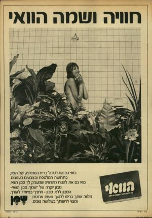 העולם הזה - גליון 1823 - 9 באוגוסט 1972 - עמוד 3 | חוויה ושמה הוואי בוא׳ גם א ת לטבול בריח המתרסק של ה 11 אי, בתחושה המלטפת ובצבעים הענוגים. בואי גם את להטת מהחוויה שמעניק לך סבון הוואי, סבון יוקרה של ״שמן