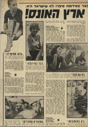 העולם הזה - גליון 1823 - 9 באוגוסט 1972 - עמוד 31 | כר באירופה סיפרו לוו שישראל היא: א 7ץ ד. או׳ 01 השבוע התיירות :״כבר באירופה הזהירו אותנו מפני הסכנות שאורבות למטיילים בישראל.״ גילתה פיארה אולמר בת ה* ,21