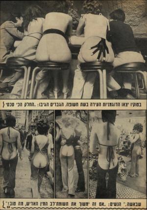 העולם הזה - גליון 1823 - 9 באוגוסט 1972 - עמוד 39 | בטוקיו יצאו הדוגמניות העירה נשה השונה. הגבוי