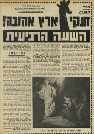 העולם הזה - גליון 1823 - 9 באוגוסט 1972 - עמוד 6 | אמנם, שעתיים־שלוש לפני כן שמעו אחדים מאיתנו (הרוב לא טרחו) בחדר־האוכל של הקבוצה את השידור מתל־אביב.