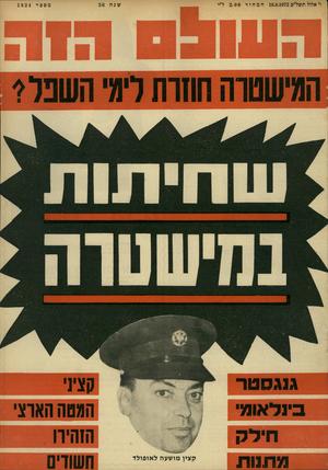 העולם הזה - גליון 1824 - 16 באוגוסט 1972 - עמוד 1 | גנג סטר בינלאומי חי ל ק מתנות קצין מושעה לאופולד קציני המטה הארצי הזהירו