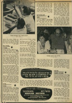 העולם הזה - גליון 1824 - 16 באוגוסט 1972 - עמוד 23 | הצביעו כאמור נגד הצהרתו של לורנץ, למרות מה שתואר במודעה כ״החלטתם הנחושה.״ העובדה שהמודעה, שנמסרה לפירסום ודאי לפני ההצבעה בכנסת, התפרסמה אחרי ההצבעה, אחרי