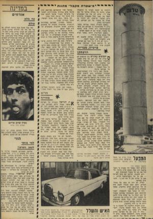 העולם הזה - גליון 1824 - 16 באוגוסט 1972 - עמוד 26 | מי שטרתמקב לי מתנות דיווחתי אז למטה הארצי כי התקבלה אצלנו תלונה על מעילה בהיקף של 300 אלף ל״י, אולם לנו אין את האמצעים לטפל בה, מפני שכל מאמצינו מרוכזים כיום