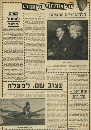 העולם הזה - גליון 1824 - 16 באוגוסט 1972 - עמוד 27 | הלחוביצ׳ים התגרשו מראש על כל הפרטים, והופיעו ברבנות עם חוזים חתומים, שנערכו בידי עורכי- הדיו שלהם. יונה, לבושה כולה בשחורים, נראתה הדורה וחגיגית מאוד, ונחמיה