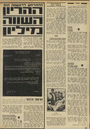 העולם הזה - גליון 1824 - 16 באוגוסט 1972 - עמוד 32 | אפ שר ! (המשך מעמוד )31 הרגשתי כבר כחוטף מטוסים ותיק, חי כיתי בשלווה אולימפית לנחיתה בקופנהגן. לא היה למה לחכות. לא היו שם בכלל סידורי בטיחות. לא בכניסה — ולא