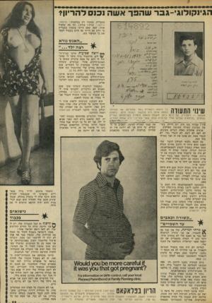 העולם הזה - גליון 1824 - 16 באוגוסט 1972 - עמוד 33 | הגינ קו לוגי-ג ס־ שהפרא שה נ כנ סלה ריווי בעברית. צעקתי רק בגרמנית, :הילפה ! הילפה !׳ עזרה ! עזרה ! ,וזה מה שהציל אותי. למה שאם הייתי צועקת בעברית מי יודע אם