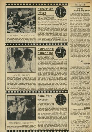העולם הזה - גליון 1824 - 16 באוגוסט 1972 - עמוד 35 | קולנוע סרטים ה סנ ד ק קונ ה סו ס חדש שיטת מסחר יהודית מפורסמת היא ש כאשר מישהו פותח קיוסק ברחוב מסויים, ואותו קיוסק מצליח, הופכים כולם את חנויותיהם באותו רחוב