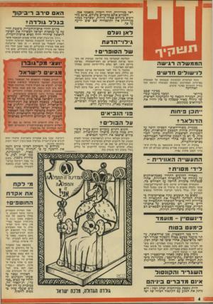 העולם הזה - גליון 1824 - 16 באוגוסט 1972 - עמוד 4 | ראל בנידיורק, דויד ריכלין, מנאמני אכן. השניים אינם מדברים ביניהם, אינם מחליפים ביניהם אפילו ניירות, ובשרכין מבקר כניו-יורק אין לקונסוליה שם שום ידיעה ל אן נעלם