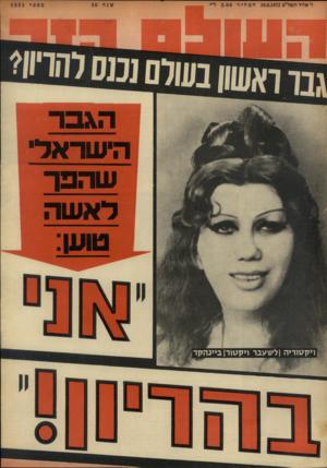 העולם הזה - גליון 1824 - 16 באוגוסט 1972 - עמוד 40 | מספר הגבר הישראלי שהפך דאשה