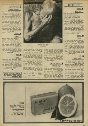 העולם הזה - גליון 1824 - 16 באוגוסט 1972 - עמוד 8 | מערכת ככרוז משוכפל עם חותמת וסמל האירגון. מכת בי ם ״מצד אחד אש, 8הסינור מצד שגי טי&ש ! ״ של סבתא קראתי בעיתונות על הקמת ועדת מומחים בין־משרדית בראשותו של זאב