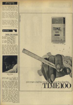 העולם הזה - גליון 1826 - 30 באוגוסט 1972 - עמוד 12 | סיקוו־ת מדריך תוכניות הטלוויזיה היוצא לאור בעיר סן־פרנציסקו יצטרך לשלם סכום של לא פחות מ־ 50.000ו דולר לגברת צעירה, אשר על דעת שופטים ומושבעים, נפגעה קשות מאחד