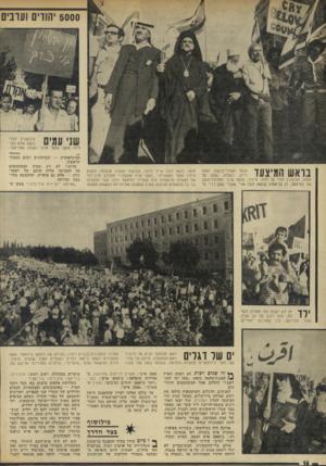 העולם הזה - גליון 1826 - 30 באוגוסט 1972 - עמוד 16 | 5000 יהודים וערבים קיבוצניק הוד 0 1 * 11 11111 נושא שלט כש־ 11 #111 1111 לידו צועד פועל ערבי ועולה אמריקאי. — ובעיתונים צועד הארכי־בישוף יוסוף 1־ ר 1 171