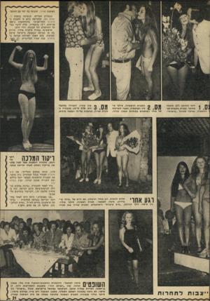 העולם הזה - גליון 1826 - 30 באוגוסט 1972 - עמוד 21 | האופנה טוויגי, שזכתה בה יחד עם התואר. התחרות העליזה, שנערכה בחסות ה עולם הזה, התקיימה ביום א׳ השבוע ב־טפני ס התל־אביבי, בהשתתפות כ־300 אורחים, ו־ 13 מועמדות,