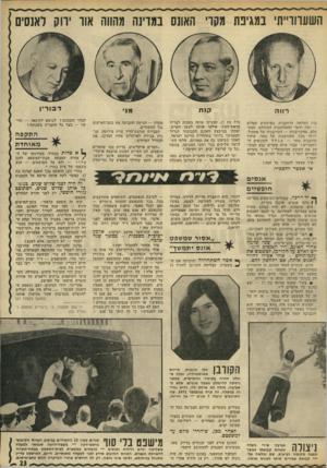 העולם הזה - גליון 1826 - 30 באוגוסט 1972 - עמוד 23 | השערורייתי במגינה מקרי האונס במדינה מהווה אוו ירוק לאנסים רווה ק 1וו בות המלאה, הרחמנית, בפושעים שפלים — ואת חוסר ההתחשבות המוחלט, המת עלם, מהקורבנות —
