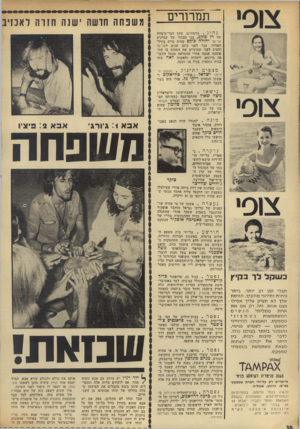 העולם הזה - גליון 1826 - 30 באוגוסט 1972 - עמוד 38 | אשתו של מי שהיה שר־הפנים של מרוקו גנראל מוחמד אופקיר שהתאבד בשבוע שעבר אחרי שהתגלה חלקו בפרשת נסיוו ההתנקשות בחייו של מלך מרוקו, פאטימה אופקיר הנתונה עתה