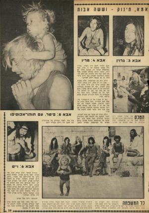 העולם הזה - גליון 1826 - 30 באוגוסט 1972 - עמוד 39 | אבא : 3גרוין אבא : 4מריו שבט שתוהו הקטן הוא תוצרו .״בדרך בלל אנחנו קומונה של 15 איש. אבל במישפחה אנחנו רק שמונה ביחד עם תוהו. נסענו הרבה בעולם והכרנו אחד את