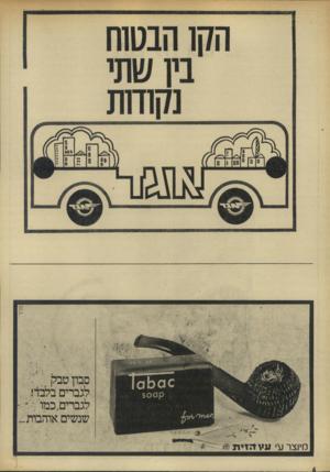 העולם הזה - גליון 1826 - 30 באוגוסט 1972 - עמוד 6 | סבון טבק י לגברים בלב:!1 לגברים,כמו׳•.׳ שנשים אוהבות ע>וו7ז*ת