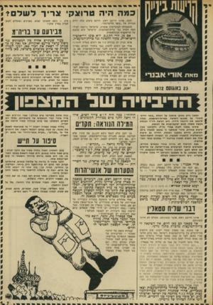 העולם הזה - גליון 1826 - 30 באוגוסט 1972 - עמוד 7 | כמה היה טרוצקי צרי ך לשלם?* והנה, אדוני היושב ראש. הגזירה של ״כופר הדיפלומה״. דווקא בימים אלה ירדה התעמולה הסובייטית אומרת, שישראל נרתמה למיל־חמה הקרה נגד