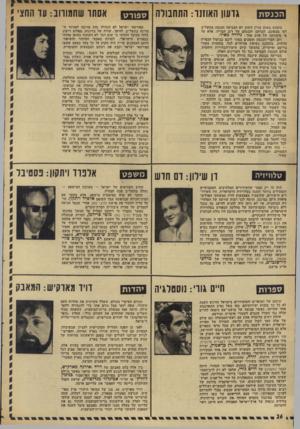 העולם הזה - גליון 1827 - 6 בספטמבר 1972 - עמוד 26 | ט לוויזי ה דן שילון: ום חוש היה זה רק טבעי שהשידורים המלהיבים, המקצועיים והמעולים ביותר השנה בטלוויזיה הישראלית, היו השידורים הישירים, שהועברו באמצעות לווין