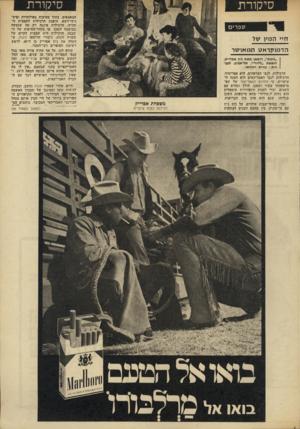 העולם הזה - גליון 1827 - 6 בספטמבר 1972 - עמוד 55 | הרכילות איננה רק מה שנעשה במיטבח השכן, או בחדר־המיטות של השכנה. … לעברית: נורי ת י הו ד אי. הרכילות, לגבי הצרפתים, היא אפריטיף. הרכילות לגבי האמריקאים היא המנה