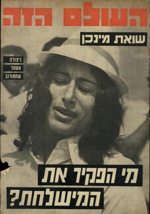 העולם הזה - גליון 1828 - 13 בספטמבר 1972 - עמוד 1 | שואת מינכן ניצודה אסתר