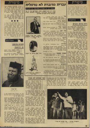 העולם הזה - גליון 1828 - 13 בספטמבר 1972 - עמוד 10 | סי קו ר ת תחנת שידור אמריקאית החליטה להעיז ולתת גיבוי לתנועה לשיחרור האשת, על־ידי תוכנית ראיונות בעלת נושאים נועזים. בין הנושאים אשר עליהם ידונו בתוכנית :״מה