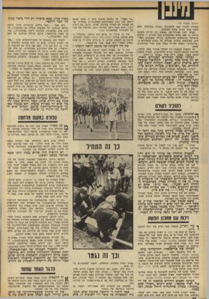 העולם הזה - גליון 1828 - 13 בספטמבר 1972 - עמוד 14 | (המשך מעמוד )13 מעוניין להכיר כמה פלסטינים. נעניתי כשימחה, והוא הזמין אותי לביתו באחד הערבים. בבואי לשם באיחור־מה, מצאתי את הדירה הקטנה גדושה עד אפס מקום
