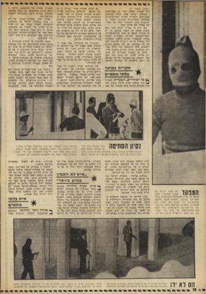 העולם הזה - גליון 1828 - 13 בספטמבר 1972 - עמוד 18 | (המשך מעמוד )17 ליל הדמים שעלה בחיי 11 ספורטאים. ממשלת ישראל אינה יכולה להתחמק מאחריותה הישירה, לעבור לסדר־היום על מחדלים בקנה־מידה ממלכתי שעלו בקורבנות אדם