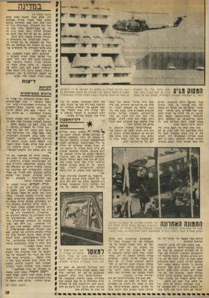 העולם הזה - גליון 1828 - 13 בספטמבר 1972 - עמוד 19 | במדינה (המשך מעמוד )16 לוץ, אולם אסור לשכוח באיזו מידה משחק המזל תפקיד מכריע בפעולות מעין אלה. אותו אסון שהתרחש במינכן יכול היה להתחולל, בקנה־מידה גדול יותר,