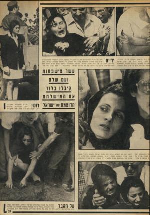 העולם הזה - גליון 1828 - 13 בספטמבר 1972 - עמוד 21 | ה ידיה בייאוש, נתמכת על־ידי קרובים, רווק, נרצח בגיל 8ו, עלה ארצה עברית באולפן בקיבוץ שפיים. המתאבק זאחר שנרצח ביום בו צריך היה להופיע. אמו של מריס המשקולות זאב