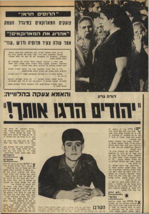 העולם הזה - גליון 1828 - 13 בספטמבר 1972 - עמוד 26 | השינאה, שפעמה בחלל האוויר מרגע שעולה חדש ראשון קיבל העדפה, אמיתית או דמיונית, על״פני שבנו הוותיק — והעני. היה זה אולי מקרה שהשינאה מצר עניי ישראל השנייה לעולים