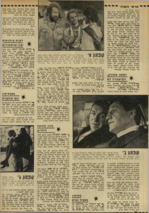 העולם הזה - גליון 1828 - 13 בספטמבר 1972 - עמוד 34 | סרט• השוה (המשך מעמוד )33 סיפור האתבד. מיסתתר תיאור רגיש ואס־טטי של החברה האנגלית באותה התקופה, המוסר שבה, והטראגדיה האישית ש פוקדת כל אחת מן הדמויות הראשיות