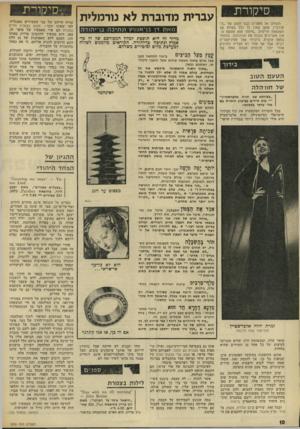 העולם הזה - גליון 1830 - 27 בספטמבר 1972 - עמוד 10   סיקורת השחקן אל פאצ׳ינו (בנו הקטן של ״הסנדק״) ,טוען שאין לו כלל בעיות עם משקאות חריפים .״וויסקי הוא משקה שאין מעריכים נכונה את תכונותיו. נוכחתי סאת אישית.