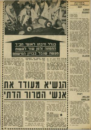 העולם הזה - גליון 1830 - 27 בספטמבר 1972 - עמוד 15   במדינה העם הסנטור•!! ו ה שבדוד ט המדינה כולה זועזעה השבוע מתמונה אחת חוויה מזעזעת עברה השבוע על מרבית אזרחי ישראל. הגילויים על מחתרת הטירור הנגדי בישראל היו