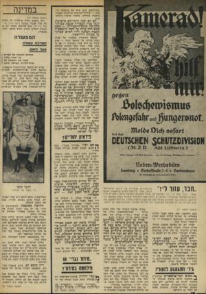 העולם הזה - גליון 1830 - 27 בספטמבר 1972 - עמוד 18   שורותיהם. מובן שלא זכה בתשובה חיובית — שירותי־הביטהון מורכבים מאנשי- מיקצוע צעירים, שלמדו שיטות מתוחכמות. לא יבדו להתייחס ברצינות לגבר בגיל העמידה שעסק בטירור