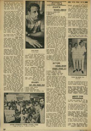 העולם הזה - גליון 1830 - 27 בספטמבר 1972 - עמוד 27   0 1צרעת ושמה טרור ס (המשך מעמוד )18 לחלוטין את היחסים כיד ישראל והמדינות הידידותיות לה. הן לא תוכלנה לסבול שכנופיות ישראליות, או כנופיות יהודיות המקבלות סעד