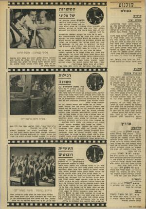 העולם הזה - גליון 1830 - 27 בספטמבר 1972 - עמוד 31   קומת! בעולם סרטים בחיוג ישיר בשורה חדשה לבעלי בתי־הקולנוע, שאינה עשויה להביא להם הרבה נחת: אם לא די בכל הצרות שהיו להם עד עתה עם הטלוויזיה, עם הביריונות, ועם