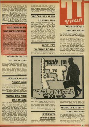 העולם הזה - גליון 1830 - 27 בספטמבר 1972 - עמוד 4   עות מתוכננות, בעיקר אצל אלה המנצלים בדרך כלל ;;ת מחירי החורף המוזלים בחברות הטיסה שכבר נכנסו לתוקפם. כמו כן דחו סטודנטים ישראליים רכים, הלומדים באוניברסיטאות