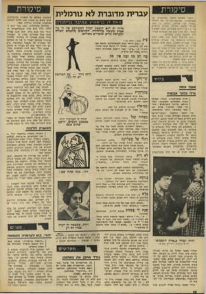 העולם הזה - גליון 1831 - 4 באוקטובר 1972 - עמוד 10 | ״זליקובסקי חתבוון לבצע הרמה, לראשו של רחמינוביץ, אך הוא מאוד לא דייק.״ (דן שילון בטלוויזיה, במישחק הגביע). 0לי ש׳ ,בלשון הכדורגל: חביטה בכדור, המבוצעת באמצעות