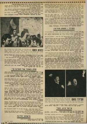 העולם הזה - גליון 1831 - 4 באוקטובר 1972 - עמוד 15 | הביקור הרציני הראשון של מאיר כהנא בישראל היה ב־ — 1963 כשכבר היה בן .31 ביקור זה נשא אופי של מסע־צייד. … בעד זוהי הפרשה המוזרה כיותר כחייו של מארטין־מאיר כהנא.