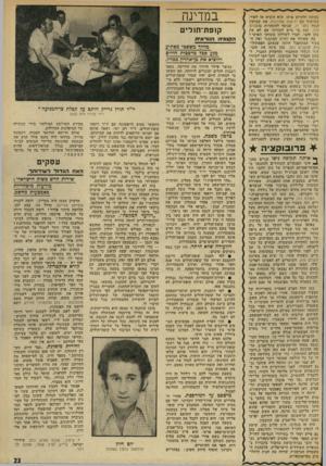 העולם הזה - גליון 1832 - 11 באוקטובר 1972 - עמוד 23   הוא הוציא אז לאור, בשיתוף עם ידיעות אחרונות, את שבועון הנפל נוטר ,71 שנועד להתחרות בהעולס חזה, ואת מי גייס לעזרתו אם לא את נתן זהבי, חברו לשולחן משחקי הפוקר ו