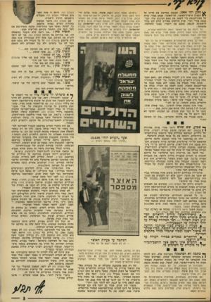 העולם הזה - גליון 1832 - 11 באוקטובר 1972 - עמוד 3 | שר־האוצר, פנחס ספיר, עולה על במת־הכנסת כדי לשאת את נאום הסיכום שלו. … פנחס ספיר קורא את נאום הפתיחה. … ״ פנחס ספיר מפסיק את נאומו.