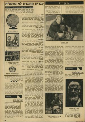 העולם הזה - גליון 1833 - 18 באוקטובר 1972 - עמוד 11 | סיקורת השחקן הגרמני קלאוס פטר ובת לווייתו גיזלה הנקה ביקרו בתיאטרון במינסטר, מערב גרמניה, כדי לראות את אנתבקה, הביאו לשמואל רודנסקי מתנה: צרור בובות רוסיות.