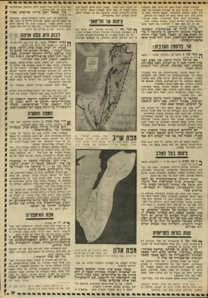 העולם הזה - גליון 1833 - 18 באוקטובר 1972 - עמוד 19 | לגבולות הארץ בימים ההם לא היתד! אלא -משמעות מינהלית — מכיוון שגם כל הארצות השכנות היו כסופות לאותו שילטון קולוניאלי, והצבא הקיסרי שלט במרחב כולו. שום שיקול