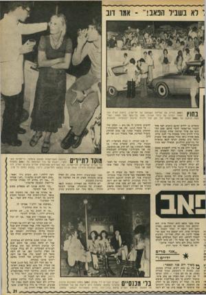 העולם הזה - גליון 1833 - 18 באוקטובר 1972 - עמוד 21 | ו לא בשביל הפאב!״ -אמר דוב ךיןןןן הפאב החייה את הטיילת השוממה של תל־אביב. בימות הקיץ הפך 1 1 1 .1ן האזור למרכז של בילוי חברתי, משך בני־נוער מכל האזור. המרפסת