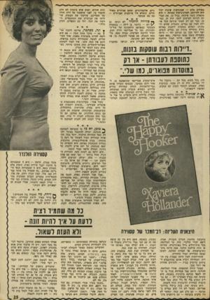 העולם הזה - גליון 1833 - 18 באוקטובר 1972 - עמוד 25 | בפירוט מלא בנסיבות ׳נוגות יכול היה להיחשב לפורנוגרפיה קשוחה — ז!יא מתארת כיצד פיתתה, בגיל ,16 את חברתה לכיתה למישכב לסבי. היה זה, כמובן, כבד זמן רב לאחר שידעה
