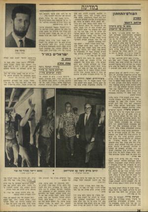 העולם הזה - גליון 1833 - 18 באוקטובר 1972 - עמוד 26 | במדינה ה עול ם״ התח תון ה סנ ד ק מרחו 3דיווגווי מבט א 7עו7מ מישחקי ההימורים שד תד־אביב. ״זה יותר מרתק מהסנדק,״ צייצה בהתפעלות תלמידת־תיכון שהצליחה להסתנן אל